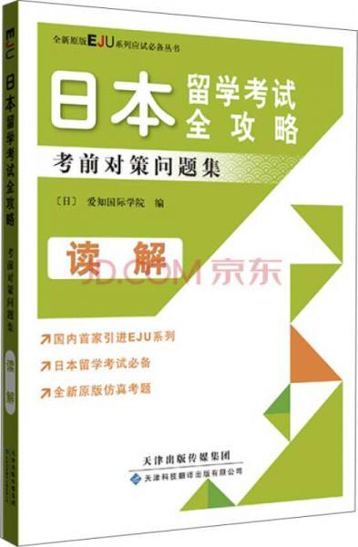 日本留学考试全攻略:考前对策问题集(读解)(原版引进)