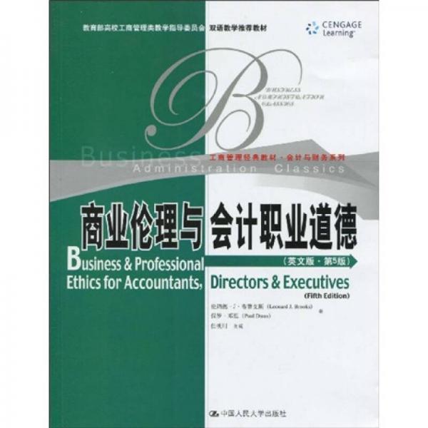 高校工商管理类双语教学推荐教材·工商管理·会计与财务系列:商业伦理与会计职业道德(英文版·第5版)