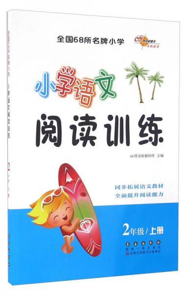 小学语文阅读训练:二年级上册