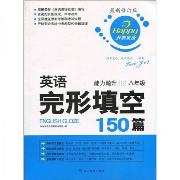 开心英语·英语完形填空150篇:能力飚升(8年级)(最新修订版)