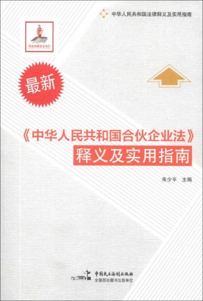 最新《中华人民共和国合伙企业法》释义及实用指南