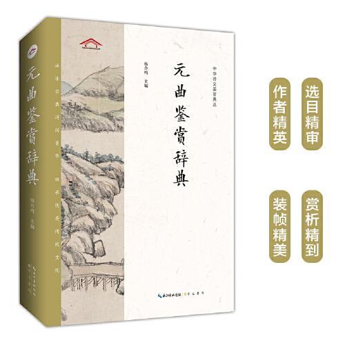 元曲鉴赏辞典——中华诗文鉴赏典丛