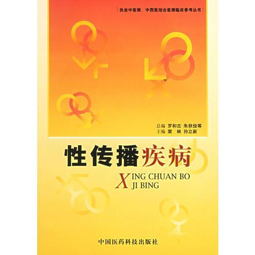 性传播疾病/执业中医师、中西医结合医师临床参考丛书
