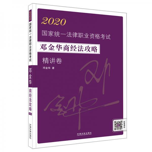 司法考试20202020国家统一法律职业资格考试邓金华商经法攻略·精讲卷(飞跃版)