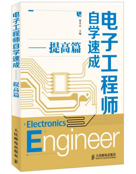 电子工程师自学速成(提高篇)