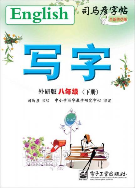 司马彦字帖:写字·8年级下册(外研版)(全新防伪版)