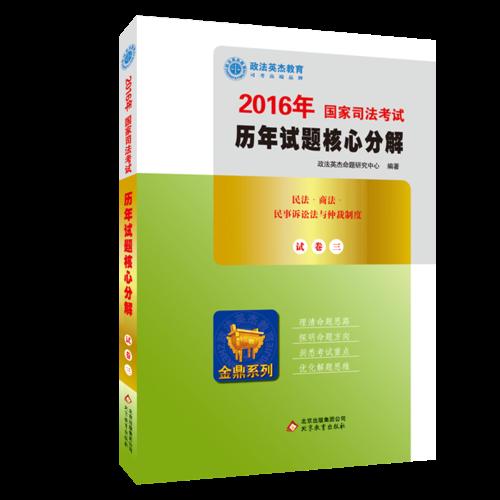 2016年国家司法考试历年试题核心分解试卷3
