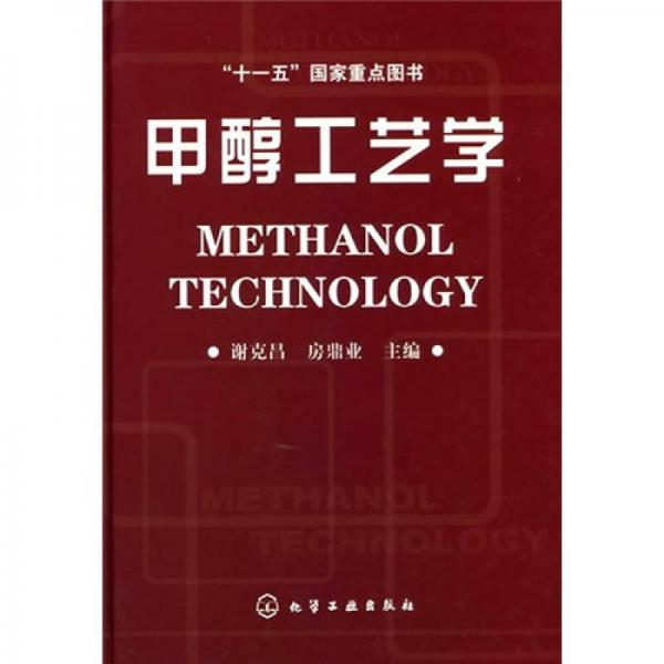 甲醇工艺学