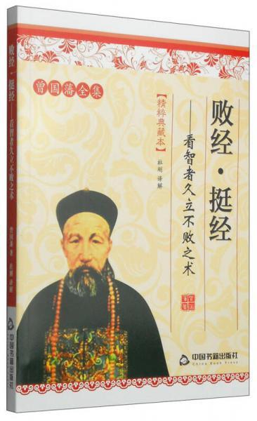 曾国藩全集·精粹典藏本·败经·挺经:看智者久立不败之术
