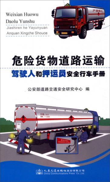 危险货物道路运输驾驶人和押运员安全行车手册