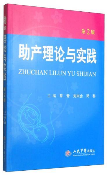 助产理论与实践(第2版)
