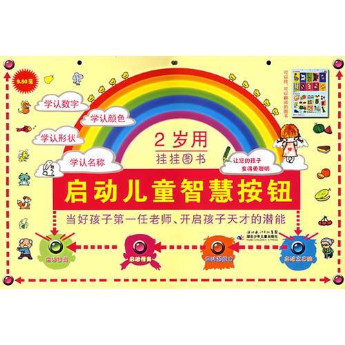 启动儿童智慧按钮(2岁用)挂挂图书