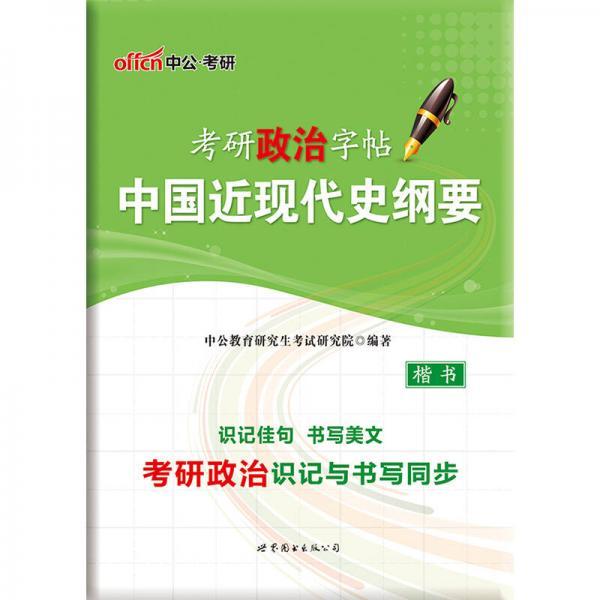 中公版·考研政治字帖·马克思主义基本原理概论