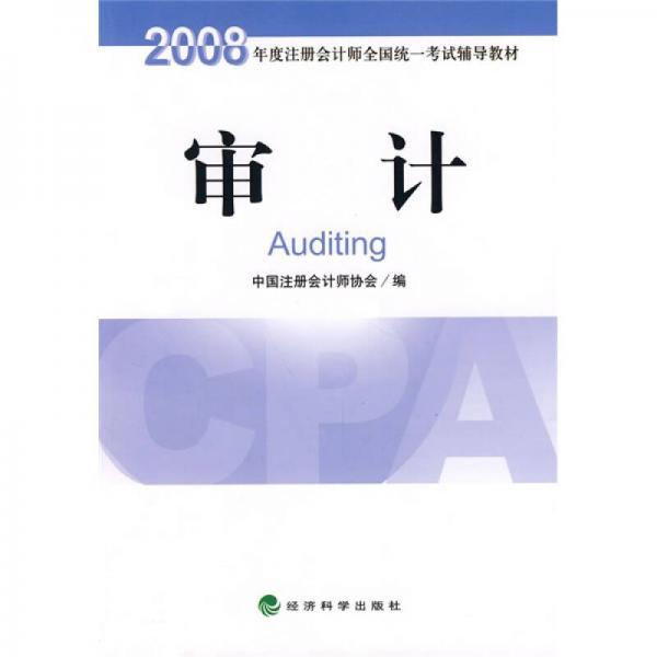 2008年度注册会计师全国统一考试辅导教材:审计
