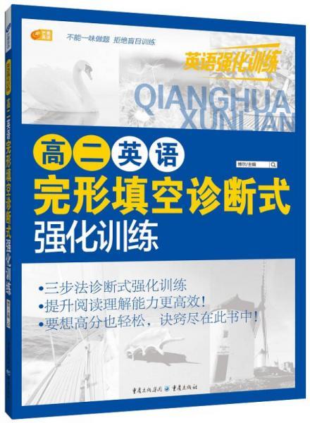 高二英语完形填空诊断式强化训练  英语强化训练系列  芒果英语