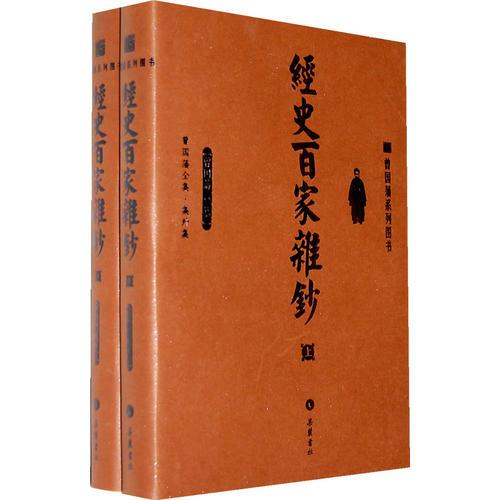 经史百家杂钞(上下)