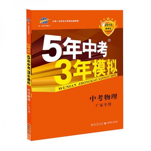曲一线科学备考·5年中考3年模拟:中考物理(广东专用 2015新课标)