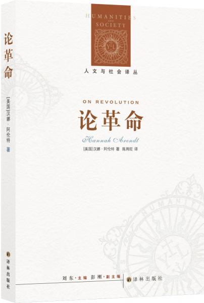 人文与社会译丛:论革命