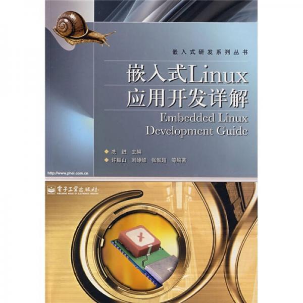 嵌入式Linux应用开发详解
