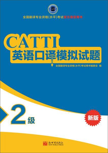全国翻译专业资格(水平)考试官方指定用书:英语口译模拟试题(2级新版)