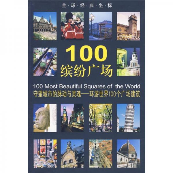 100缤纷广场