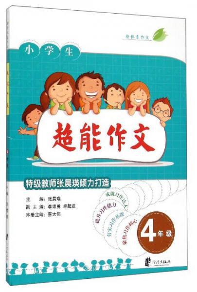 新体系作文:小学生超能作文(四年级)
