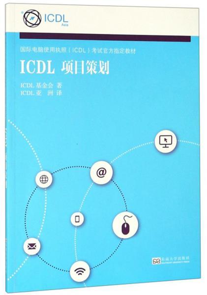 ICDL项目策划