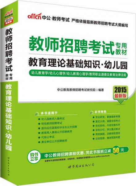 中公版·2015教师招聘考试专用教材:教育理论基础知识幼儿园(新版)