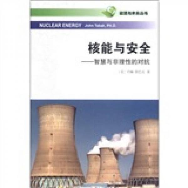 核能与安全
