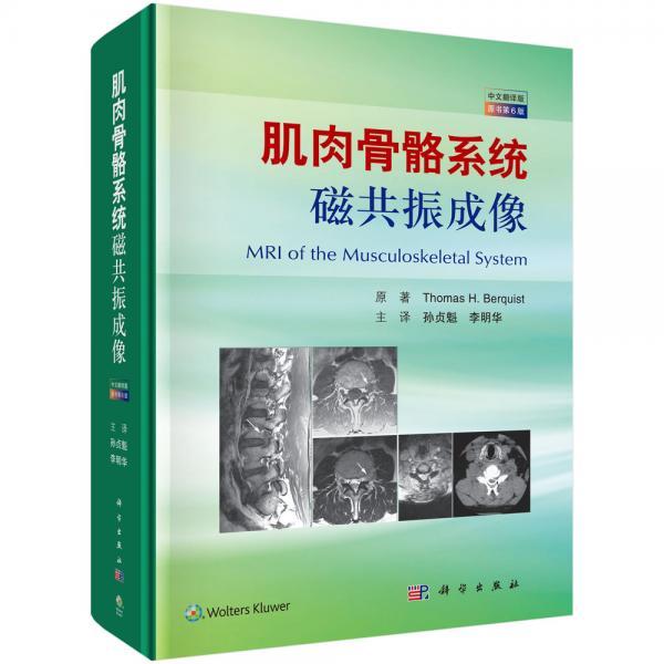 肌肉骨骼系统磁共振成像(中文翻译版,原书第6版)