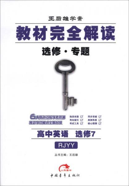 王后雄学案·教材完全解读(选修·专题):高中英语(选修7)(RJYY)