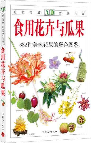 食用花卉与瓜果