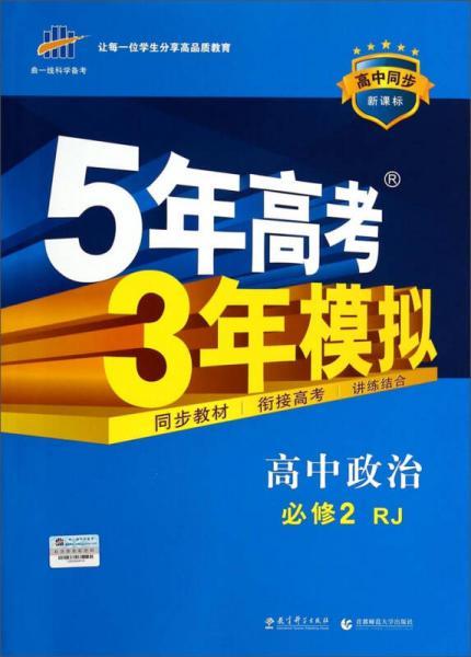 曲一线科学备考·5年高考3年模拟:高中政治(必修2 RJ 高中同步新课标)