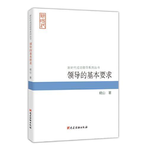 领导的基本要求(新时代成功领导系列丛书)