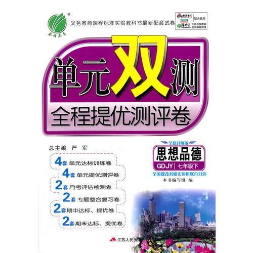 (2016春)单元双测 七年级 思想品德 (下) 粤教版