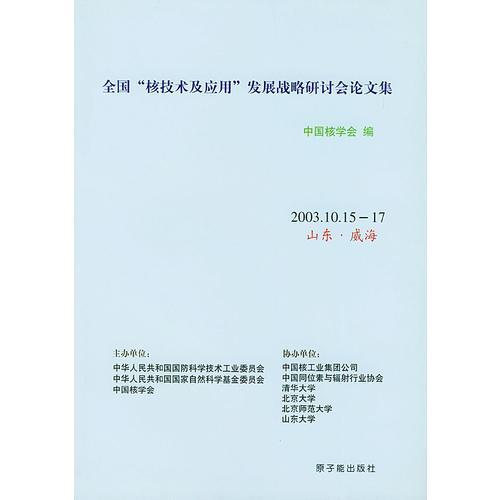 """全国""""核技术及应用""""发展战略研讨会论文集"""