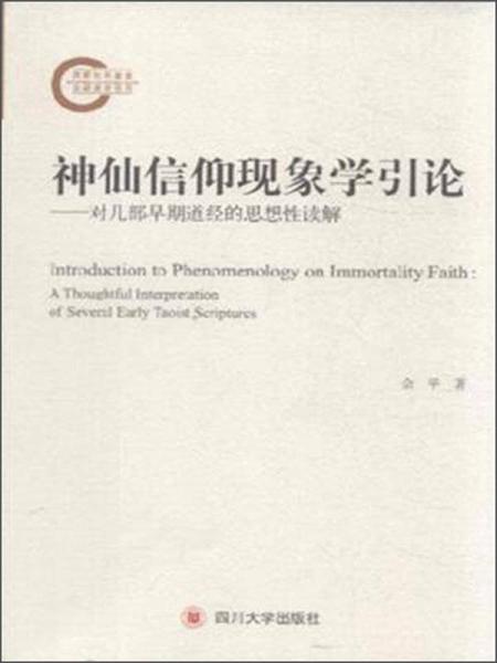 神仙信仰现象学引论——对几部早期道经的思想性读解