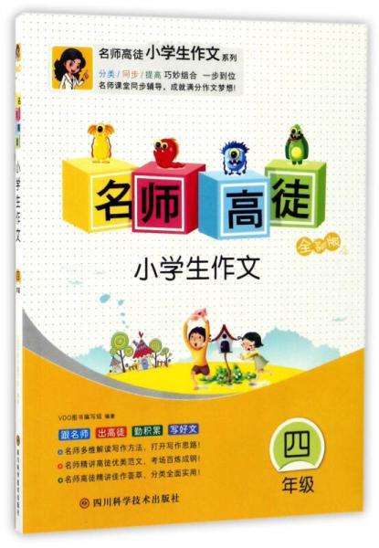 名师高徒:小学生作文(四年级 全彩版)