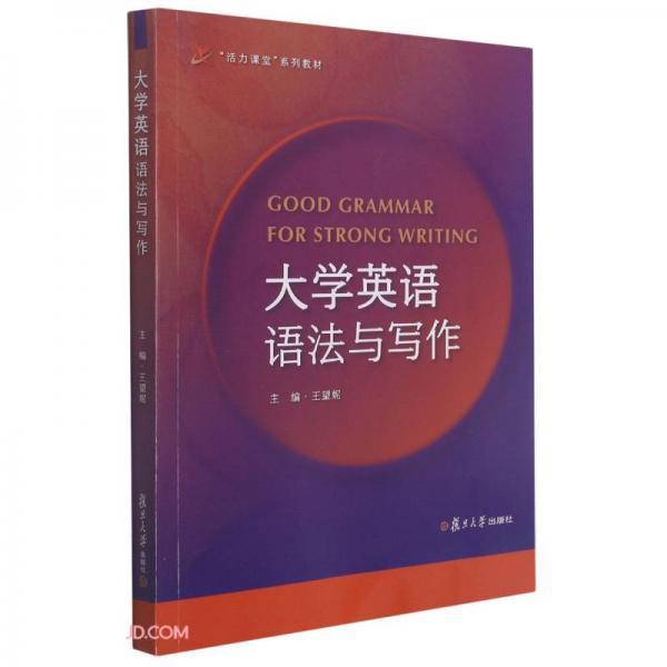 大学英语语法与写作(活力课堂系列教材)