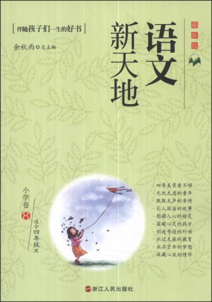语文新天地:小学卷8(适合4年级用)(最新版)