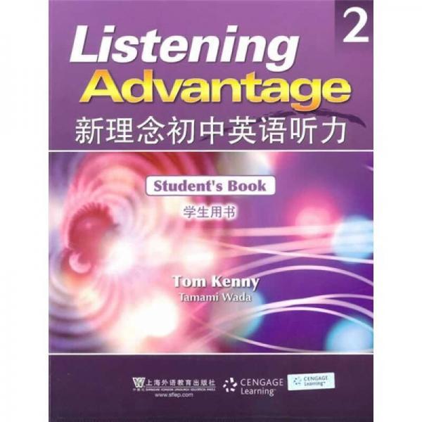 新理念初中英语听力2(学生用书)