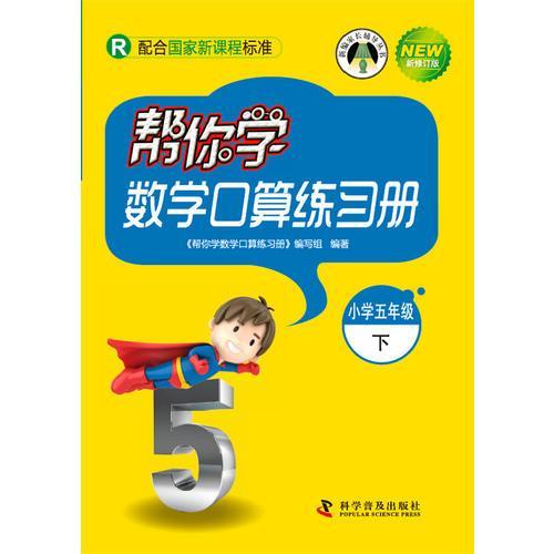 帮你学数学口算练习册小学(五年级下)(R)配合国家新课程标准