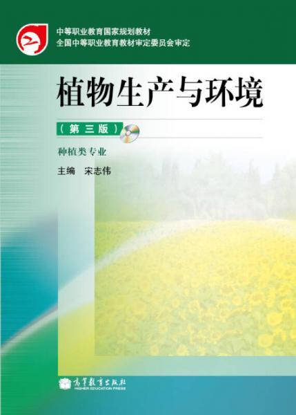 中等职业教育国家规划教材:植物生产与环境(第3版)