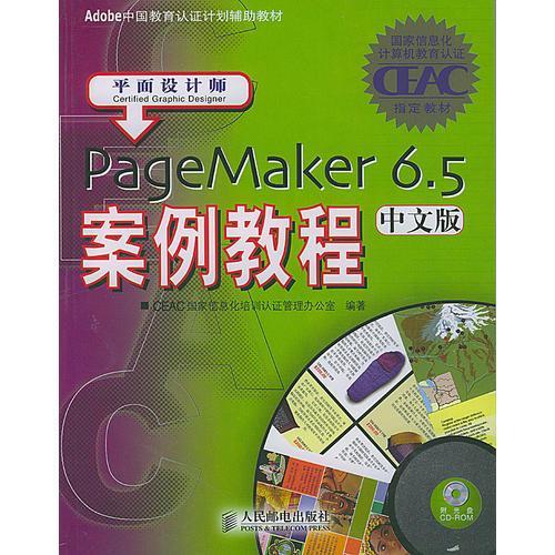 PageMaker 6.5中文版案例教程