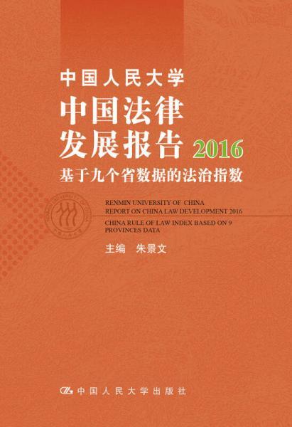 中国人民大学中国法律发展报告2016:基于九个省数据的法治指数