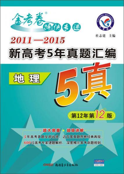 天星教育·金考卷5真 2011-2015新高考5年真题汇编 地理(适用于2016高考)