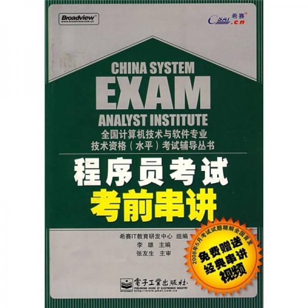 全国计算机技术与软件专业技术资格(水平)考试辅导丛书:程序员考试考前串讲