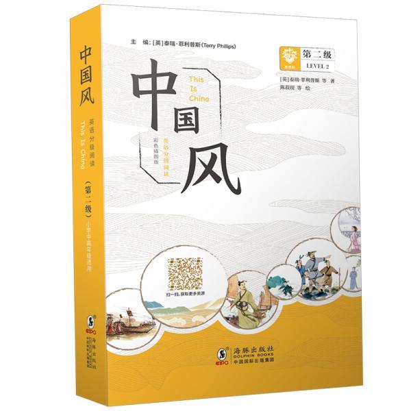 中国风英语分级阅读第二级小学中高年级适用少儿英语读物(彩色插图版)