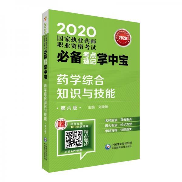 2020国家执业药师西药考点速记掌中宝药学综合知识与技能(第六版)