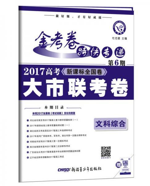 金考卷第6期·2017高考大市联考卷  文科综合--天星教育